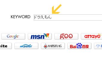 検索サイトの使用法